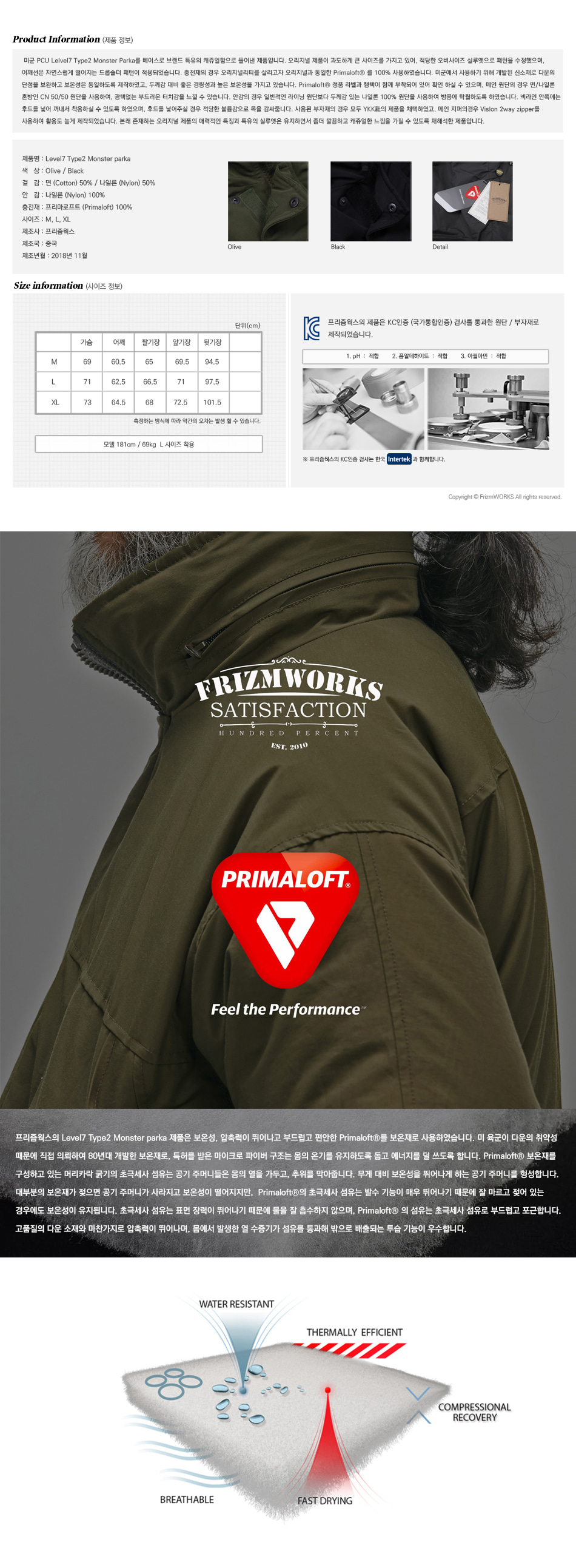 프리즘웍스(FRIZMWORKS) LEVEL7 TYPE2 MONSTER PARKA _ BLACK